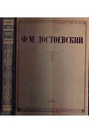 Válogatott művek (orosz) - Régikönyvek