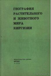 Kirgízia állat- és növényvilágának földrajza (География растительного и животl - Régikönyvek