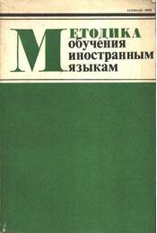 Методика обучения иностранным языкам - Régikönyvek