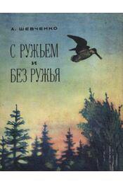 Fegyverrel és fegyver nélkül (С ружьём и без ружья) - Régikönyvek