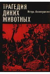 A vadállatok tragédiája (orosz) - Régikönyvek