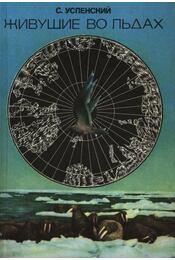 Jégen élő állatok (Живушие во льдах) - Régikönyvek
