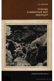 A Parancsnok-szigetek állatvilága és természete (Природа и животный мир Командор) - Régikönyvek