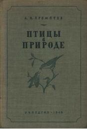 Madarak a természetben (Птицы в природе) - Régikönyvek