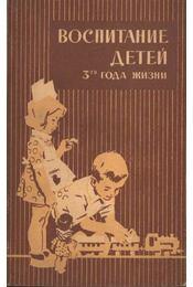 Воспитание детей - Régikönyvek