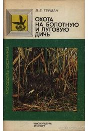 A réti és mocsári vadak vadászata (Охота на болотную дичь) - Régikönyvek