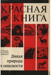 Vörös könyv (Красная книга) - Régikönyvek