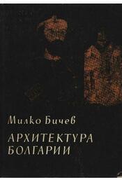 Bulgária építészete (Архитектура Болгарии) - Régikönyvek