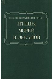 Tengerek és óceánok madarai (Птицы морей и океанов) - Régikönyvek