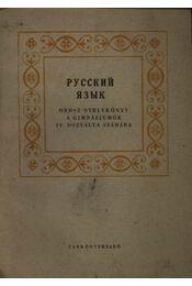 Pусский язык - Régikönyvek