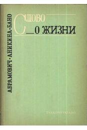 Слово о жизни (Szó és élet) - Régikönyvek