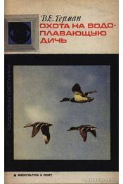 A vízimadarak vadászata (Охота на водоплавающую дичь) - Régikönyvek