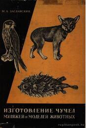 Állatok preparálása, mulázs- és modell készítésük (Изготовление чучел муляжей и мо&#1076 - Régikönyvek