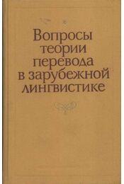 Voproszi teorii pedrevoda v zarubjezsknoji lingvisztike - Régikönyvek