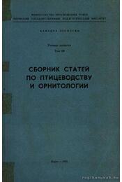 Cikkgyűjtemény a baromfitenyésztés és az ornitológia tárgyköréből (Сборник статей птицеводству l - Régikönyvek