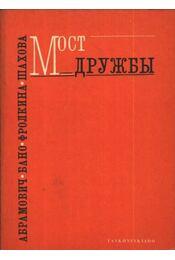 Мост Дружбы (A barátság hídja) - Régikönyvek