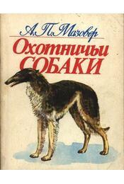 Vadászkutyák (Охотничьи собаки) - Régikönyvek