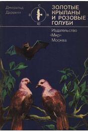 Arany denevérek és rózsaszín galambok (Золотые крыланы и розовые голуби) - Régikönyvek