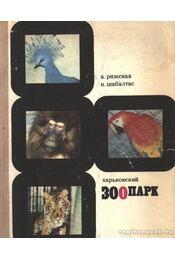 A harkovi állatkert (Харьковский зоопарк) - Régikönyvek