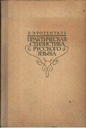 Практическая стилистика языка - Régikönyvek