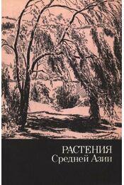 Közép-Ázsia növényei (Растения Средней Азии) - Régikönyvek