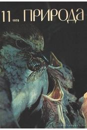 Természet 1978/11 (Природа 1978/11) - Régikönyvek