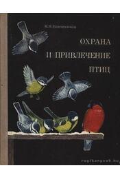 A madarak védelme és vonzerejük (Охрана и привлечение птиц) - Régikönyvek