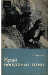A meg nem riadt madarak vidéke (Край непугнных птиц) - Régikönyvek