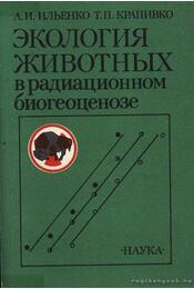 Az állatok ökológiája a radiációs biogenocenózisban (Экология животных в радиацио...) - Régikönyvek