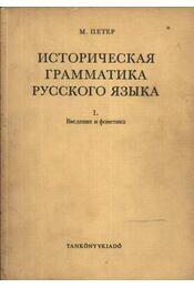 Историческая грамматика русского языка - Régikönyvek