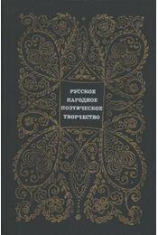 Russzkoje Narodnoje Poeticsjeszkoje Tvocsjesztvo - Régikönyvek