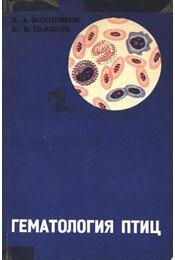 A madarak hematológiája (Гематология птиц) - Régikönyvek