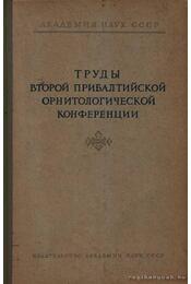 A második balti ornitológiai konferencia közleményei (Труды второй прибалтийской орн - Régikönyvek