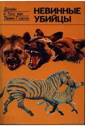 Ártatlan gyilkosok (Невинные убийцы) - Régikönyvek