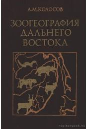 A Szovjetunió keleti területeinek állatföldrajza (Зоография дальнего востока) - Régikönyvek