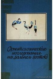 Ornitológiai kutatások a Szovjetúnió keleti részein (Орнитологические исследования - Régikönyvek