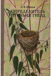 Madárfészkek határozója (Определитель птичьих гнезд) - Régikönyvek