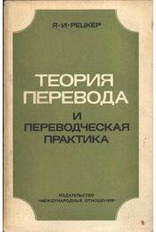 Teorija perevoda - Régikönyvek