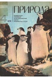 Természet 1976/4 (Природа 1976/4) - Régikönyvek