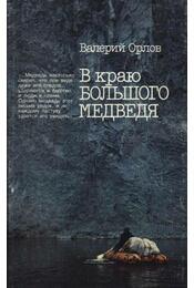 A nagymedve vidékén (В краю большого медведя) - Régikönyvek