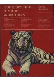 Kalandozások az állatok világában (Приключения в мире животных) - Régikönyvek