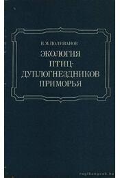 A tengervidék odúlakó madarainak ökológiája (Экология птиц-дуплогнездников п&#1088 - Régikönyvek
