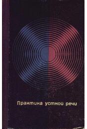 Beszédgyakorlat (Практика устной речи) - Régikönyvek