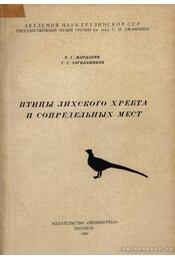 A Lihszkij-hát és környező területeinek madarai (Птицы Лихского хребта и сопредел& - Régikönyvek