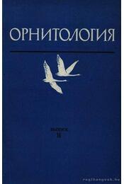 Ornitológia 16. (Орнитология 16.) - Régikönyvek