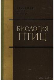 A madarak biológiája (Биология птиц) - Régikönyvek