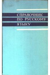 Справочник ло русскому языку - Régikönyvek