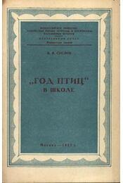 A madarak éve az iskolában (Год птиц в школе) - Régikönyvek