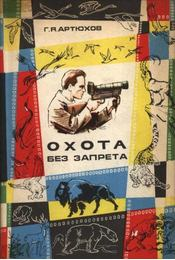 Tilalom nélküli vadászat (Охота без запрета) - Régikönyvek