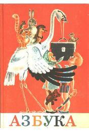 Азбчка - Régikönyvek